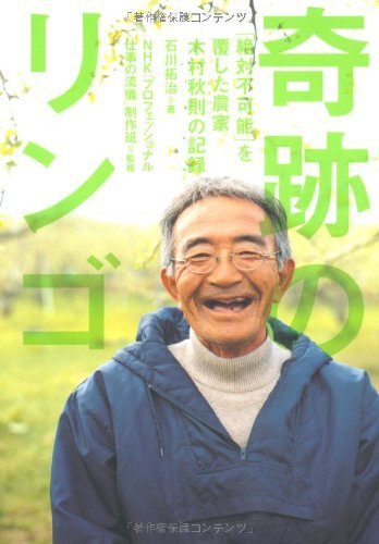 奇跡のリンゴ―「絶対不可能」を覆した農家・木村秋則の記録